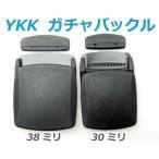 YKK プラスチック ガチャバックル WB38DA 38ミリ クロ A11820