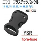 NIFCO ニフコ テープアジャスターバックル 15mm クロ YSR15