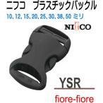 NIFCO ニフコ テープアジャスターバックル 20mm クロ YSR20