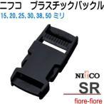 NIFCO/ニフコ テープアジャスターバックル 25mm クロ