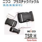 NIFCO/ ニフコテープアジャスターバックル TSR20 20mm クロ