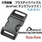 犬用首輪バックルテープアジャスターバックル duraflex(デュラフレックス)20mm クロ メイドインUSA