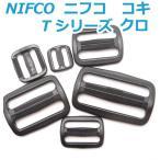 NIFCO ニフコテープアジャスターコキ20mm クロ シロ