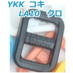 YKKテープアジャスターコキ10mm クロ シロ