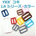 YKKテープアジャスターコキ18mm カラータイプ