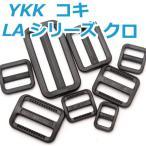 YKKテープアジャスターコキ30mm クロ シロ
