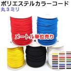 メートル単位売り 日本製 ポリエステルコード 丸紐 3mm径 カラーコード 丸3ミリ