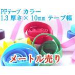 1.3(厚さ)×10mm(テープ幅) メートル切り売り PPテープ リプロン(ポリプロピレン)テープ