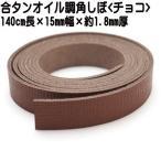 革テープ 合タン オイル調 角しぼ チョコ 15ミリ幅×140センチ長さ×約1.8ミリ厚