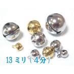 宝来鈴 4分(直径13mm)ゴールド