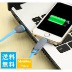 iPhone・Android両用/充電ケーブル持ち運び便利/カラー豊富