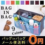 【ヤフーランキング1位】バッグインバッグ インナーバッグ 収納たっぷり 化粧ポーチ 整理整頓