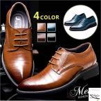 靴 メンズ靴 シューズ パンプス 紳士 メンズファション メンズ 通勤 シューズ 歩きやすい 革靴 ビジネスシューズ