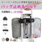バッグとめるベルト 荷物固定ベルト 旅行グッズ トラベル用品 便利