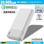 モバイルバッテリー 大容量 USB PD急速充電 30000mAh 携帯充電器 iphone12 11 iphoneX Xs XR plus iphone7 iphone8 Plus andorid 送料無料 ポケモンGO