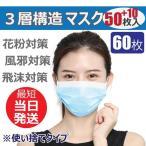 マスク 国内在庫あり 50枚入り 60枚入り 入荷  使い捨て 三層構造 花粉症 ウィルス飛沫対策 男女兼用