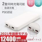 モバイルバッテリー 大容量 軽量 薄型  12200mAh 2台同時充電 PSE スマホ携帯充電器 iPhone 11 XsMAX XR 8 Android 送料無料 ポケモンGO アイコス iqos
