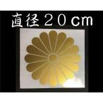 菊紋 ステッカー 家紋 ゴールド 20cm