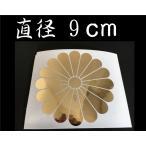菊紋 ステッカー 家紋 ミラーゴールド 9cm