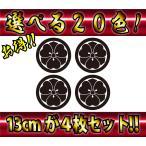 家紋 ステッカー 丸に剣片喰 4枚セット 選べる20色