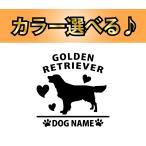 犬 ステッカー ゴールデンレトリバー 指定出来る名前 A縦型