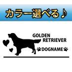 犬 ステッカー ゴールデンレトリバー 指定出来る名前 A横型