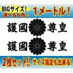 護国尊皇 ステッカー 菊紋 横1メートル 選べる6色