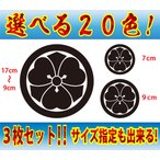 家紋 ステッカー 丸に剣片喰 選べる20色とサイズ