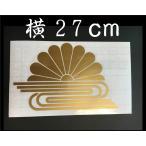 菊水 ステッカー 菊水紋 家紋 ゴールド 27cm