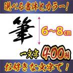 ステッカー オリジナル 毛筆 文字 Lサイズ6〜8cm 車 バイク