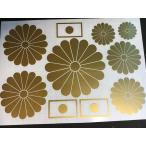 ゴールド 十六 菊紋 日の丸 ステッカー セット