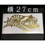 大和魂 ステッカー 日章旗 ゴールド 旗 横27cm