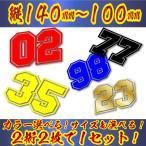 ゼッケン 枠付2桁 ナンバー ステッカー Lサイズ2枚選べる数字とカラーとサイズ