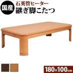 楢ラウンド折れ脚こたつ 〔リラ〕 180×100cm こたつ テーブル 6尺長方形 日本製 国産 ブラウン〔代引不可〕