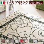 イタリア製ゴブラン織ラグ Camelia〔カメリア〕200×200cm ラグ ラグカーペット 正方形 8 :アイボリーグレー〔代引不可〕