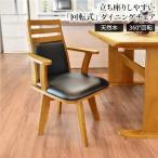 ダイニングチェア(360度回転式椅子) 木製 肘付き ブラッシング加工 ナチュラル〔代引不可〕