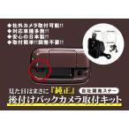 スズキ ハスラー(MR31S/MR41S)バックカメラ取付けキット