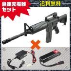 電動ガン 東京マルイ 次世代 M4A1 SOCOMカービン バッテリー&急速充電器セット 4952839176042 エアガン エアーガン フルセット