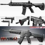 次世代電動ガン 東京マルイ HK416D エアガン 18歳以上 コスプレ サバゲ ヘッケラー 76196(18erm)