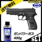 (セット品) ガスガン 東京マルイ SIG SAUER P226 RAIL ガンパワーガス400gセット 4952839142184