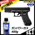 ショッピングGENERATION (セット品) 東京マルイ ガス G17 Model 3rd Generation ガンパワーガス400gセット 4952839142214 Costa