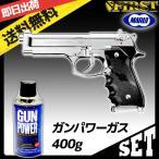 (セット品) 東京マルイ M92F クロームステンレス ガンパワーガス400gセット ガスガン エアガン ハンドガン 4952839142122