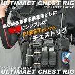 アルティメット チェストリグ BK/KH サバゲ インドア アウトドア 装備品 軽量 beginner