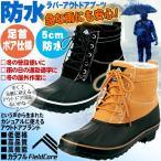 スノー ラバーアウトドアブーツ 防寒 5cm防水 裏起毛 雪 滑りにくい 疲れにくい 靴 暖かい 保温