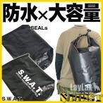 防水バッグ サバゲ スキー 雪山 レジャー BAG メンズ 部活 通勤に syobun outlet01