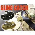 スリングキャッチ BK TAN ライラクス 装備品 便利グッズ サバゲ 4571443131119 4571443131126 LAYLAX ライラクス