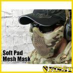ソフトパッド メッシュマスク  BB弾の直撃を防ぐ ゴーグルが曇りにくい