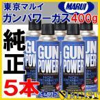 (5本セット) ガンパワーガス 400g 東京マルイ 純正 HFC134a  ガスガン用ガス缶 ハンドガン ブローバック サバゲ市場で人気 40227