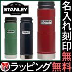 (名入れ・ラッピング無料)スタンレー STANLEY 水筒 真空断熱 ワンハンドマグ 保温 保冷 0.47L アウトドア キャンプ レジャー 473ml 16oz 直飲み