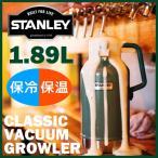 グロウラー スタンレー STANLEY 水筒 真空断熱 ボトル 1.89L アウトドア キャンプ保温 保冷  64oz 1900ml 約1.9リットル